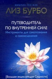 Путеводитель по Внутренней Силе: Инструменты для самопознания и самоисцелен