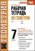 Геометрия. 7 кл.: Рабочая тетрадь к учеб. Атанасяна Л.С. /+471981/