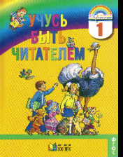 Учусь быть читателем. Кн. для чт. в период обучения грамоте.1 кл. /+576866/