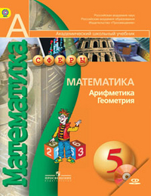 Математика. 5 кл.: Арифметика. Геометрия.: Учебник ФГОС /+833246/