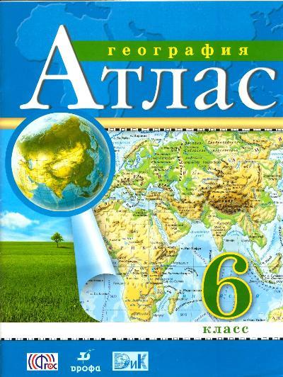 Атлас 6 класс: География ФГОС /+727993/