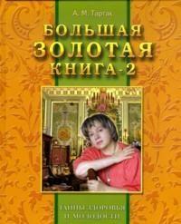 Большая золотая книга - 2: Тайны здоровья и молодости