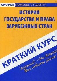 Краткий курс по истории государства и права зарубежных стран: Учеб. пособие