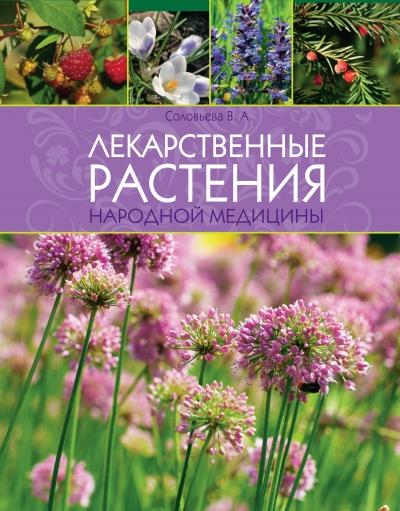 Лекарственные растения народной медицины
