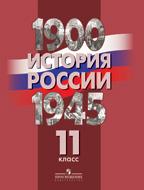 История России. 1900-1945 гг. 11 кл.: Учебник /+594581/