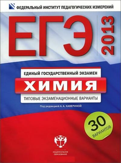 ЕГЭ-2013. Химия: Типовые экзаменационные варианты: 30 вариантов