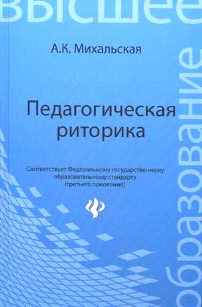 Педагогическая риторика: Учеб. пособие