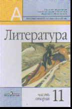 Литература. 11 кл.: Учебник: В 2 ч.: Ч. 2.: Базовый и проф.уровни /+450267/