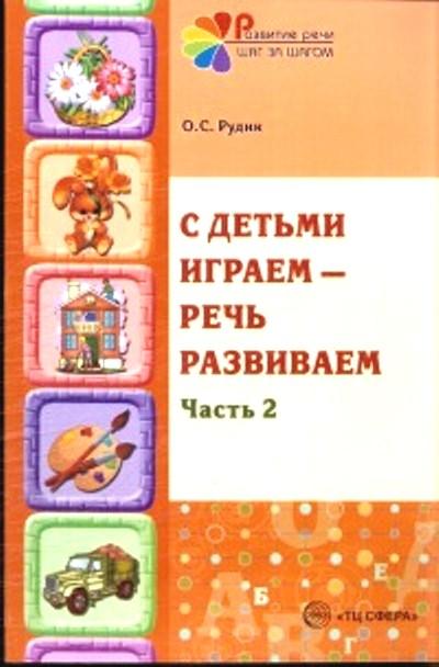 С детьми играем - речь развиваем. Часть 2: Учебно-метод. пособие