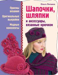Шапочки, шляпки и аксессуары, вязанные крючком