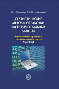 Статистические методы обработки экспериментальных данных: Лаборатор.практик