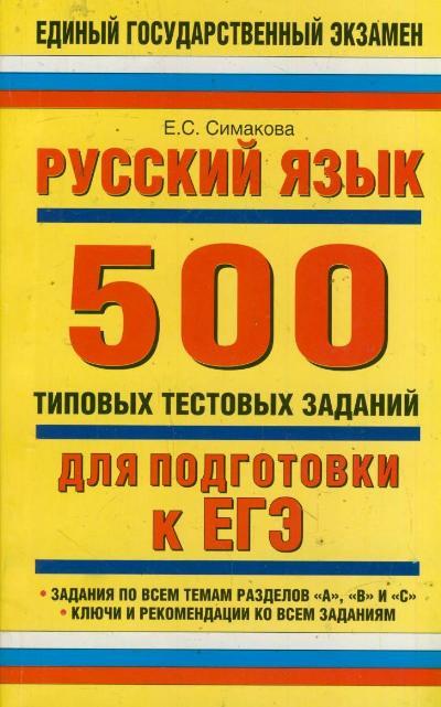 Русский язык. 500 типовых тестовых заданий для подготовки к ЕГЭ