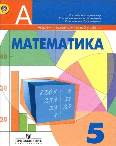 Математика. 5 кл.: Учебник (ФГОС) /+217280/