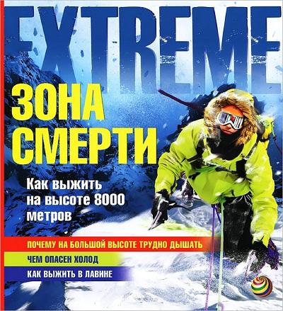 Зона смерти. Как выжить на высоте 8000 метров?