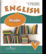 Английский язык. 5 кл.: Книга для чтения к уч. шк. с углуб. изуч. /+753786/