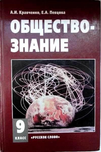 Обществознание. 9 кл.: Учебник /+579463/