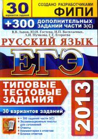 ЕГЭ 2013. Русский язык. 30 вариантов тип.тест. заданий +300 доп.зад. Ч.З(С)