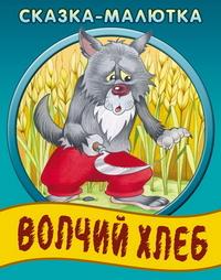 Волчий хлеб: Русская народная сказка