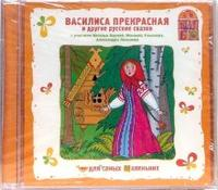 CD Василиса Прекрасная и другие русские народные сказки