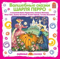 CD Волшебные сказки Шарля Перро