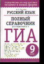 Русский язык. 9 класс: Полный справочник для подготовки к ГИА