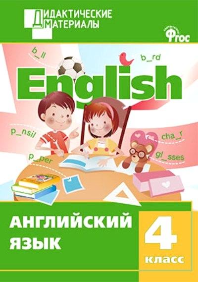 Английский язык. 4 кл.: Разноуровневые задания. Соответствует ФГОС
