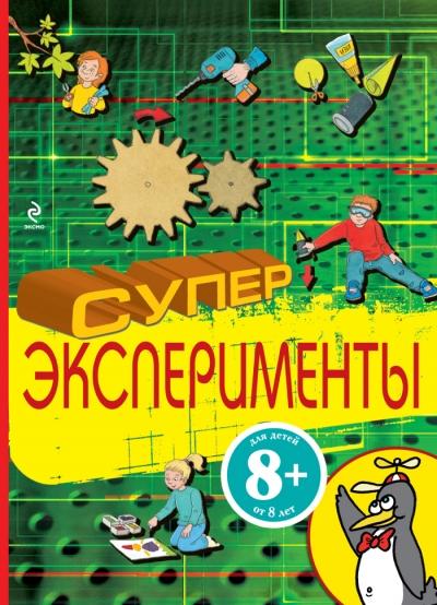 Суперэксперименты: Для детей от 8 лет