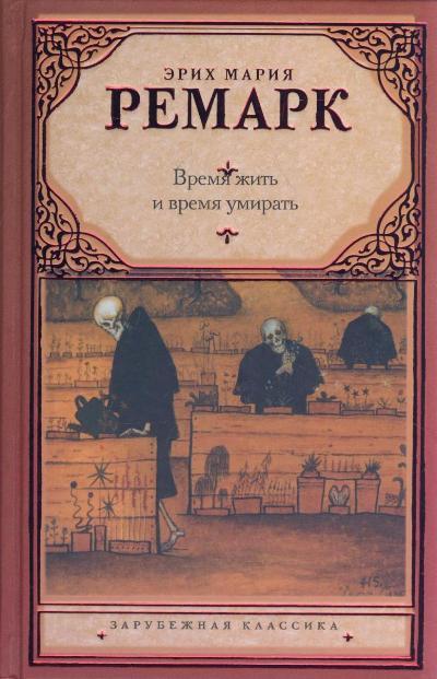Время жить и время умирать: Роман