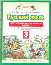 Русский язык. 3 класс: Контрольные и диагностические работы (ФГОС)