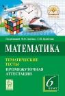 Математика. 6 кл.: Тематические тесты: Промежуточная аттестация