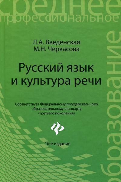 Русский язык и культура речи: Учеб. пособие для спо