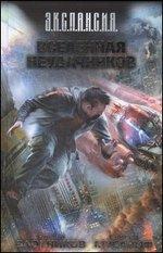 Вселенная неудачников: Фантастический роман