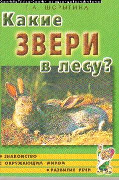 Какие звери в лесу?: Книга для воспитателей, гувернеров и родителей