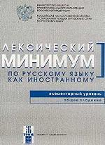 Лексический минимум по русскому языку как иностанному: Элементар.уров.Общ.в