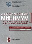 Лексический минимум по русскому языку как иностр.:1 сертиф.уров.:Общее влад