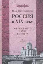 Россия в XIX веке: образование, наука, культура: Учебное пособие