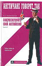 Совершенствуйте свой английский: Кн.5: Пособ. по развит.навыков устн.речи