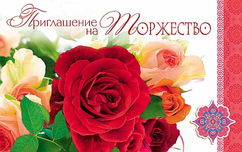 Открытка 0211.226 Приглашение на торжество мал. глиттер красные розы