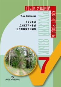 Русский язык. 7 кл.: Тесты, диктанты, изложения.