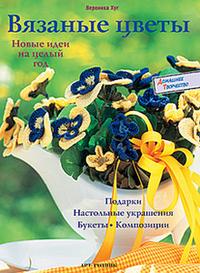 Вязаные цветы: Новые идеи на целый год