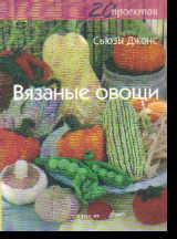 Вязаные овощи: 20 проектов