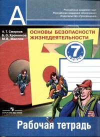 ОБЖ. 7 кл.: Рабочая тетрадь /+687486/