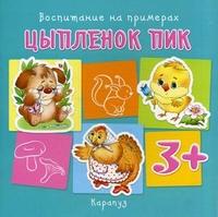 Цыпленок Пик: Для детей от 3 лет