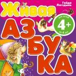 Живая азбука: для детей от 4 лет