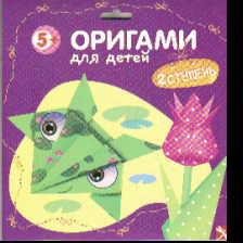 Оригами для детей с наклейками: 2 ступень: Вып. 1