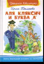 Аля, Кляксич и буква А: Сказочные повести