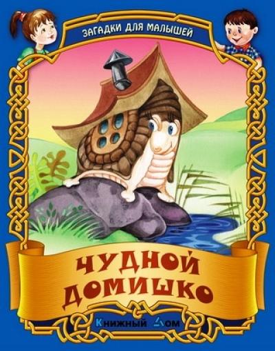 Чудной домишко: Русские народные загадки