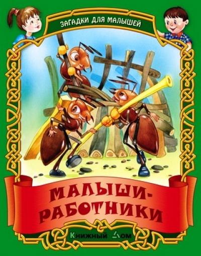 Малыши-роботники: Русские народные загадки