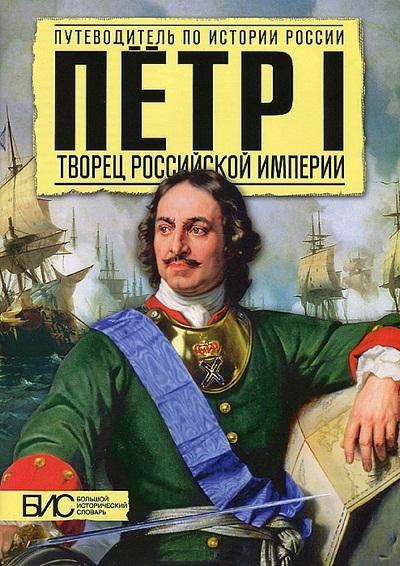 Петр I. Творец Российской империи: Большой исторический словарь