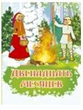 Двенадцать месяцев: Словацкая народная сказка
